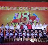 热烈庆祝麦迪格国际18周年司庆乔迁双喜