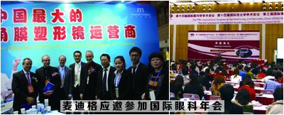 麦迪格受邀参加第十四届国际眼科学和视光学学术会议
